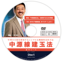 Disc1.png